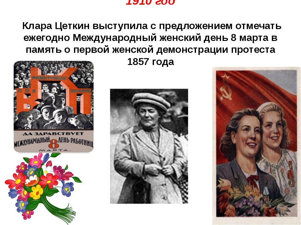 1910 год Клара Цеткин выступила с предложением отмечать ежегодно Международны...
