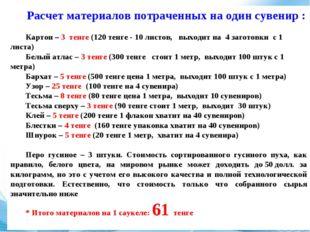 Расчет материалов потраченных на один сувенир : Картон – 3 тенге (120 тенге
