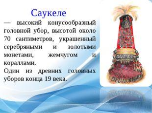 Саукеле — высокий конусообразный головной убор, высотой около 70 сантиметров,