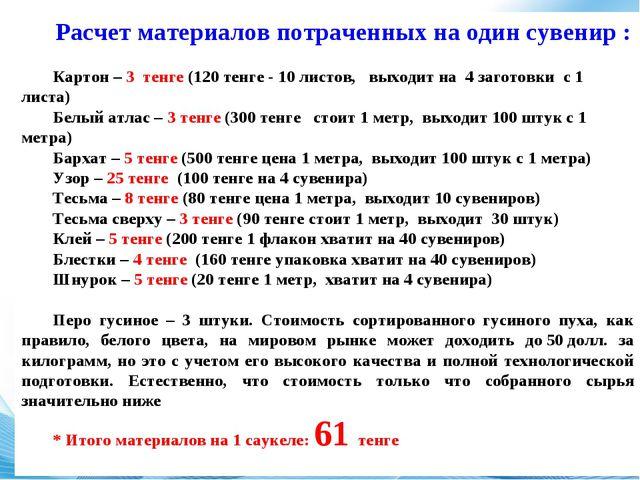 Расчет материалов потраченных на один сувенир : Картон – 3 тенге (120 тенге...