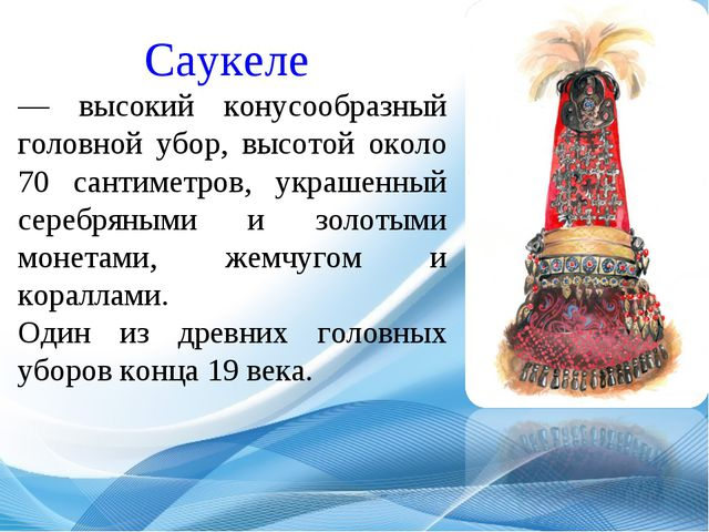 Саукеле — высокий конусообразный головной убор, высотой около 70 сантиметров,...