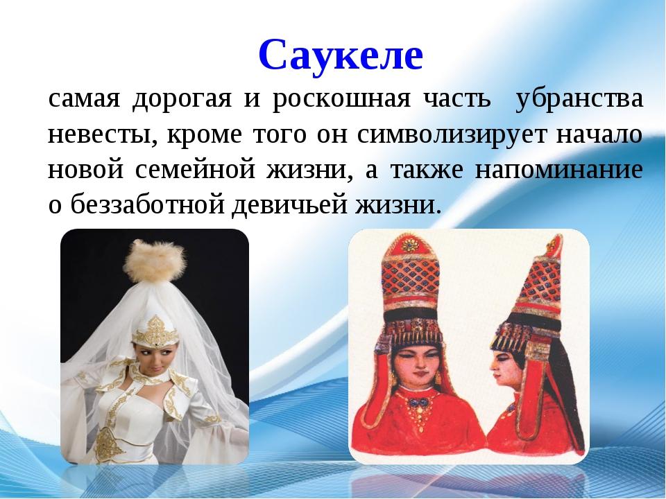 Саукеле самая дорогая и роскошная часть убранства невесты, кроме того он симв...