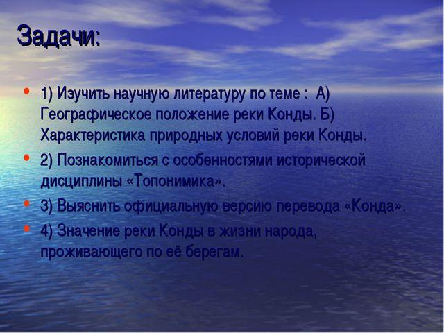 Задачи: 1) Изучить научную литературу по теме : А) Географическое положение р...
