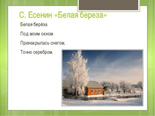 С. Есенин «Белая береза» Белая берёза Под моим окном Принакрылась снегом, Точ