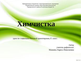 Муниципальное бюджетное общеобразовательное учреждение Параньгинская средняя