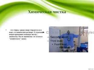Химическая чистка –это стирка, однако вещи стираются не в воде, а в химическ