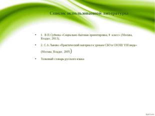 Список использованной литературы 1. В.П.Субчева «Социально-бытовая ориентиров