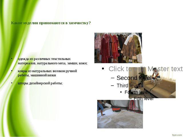 Какие изделия принимаются в химчистку? одежда из различных текстильных матери...
