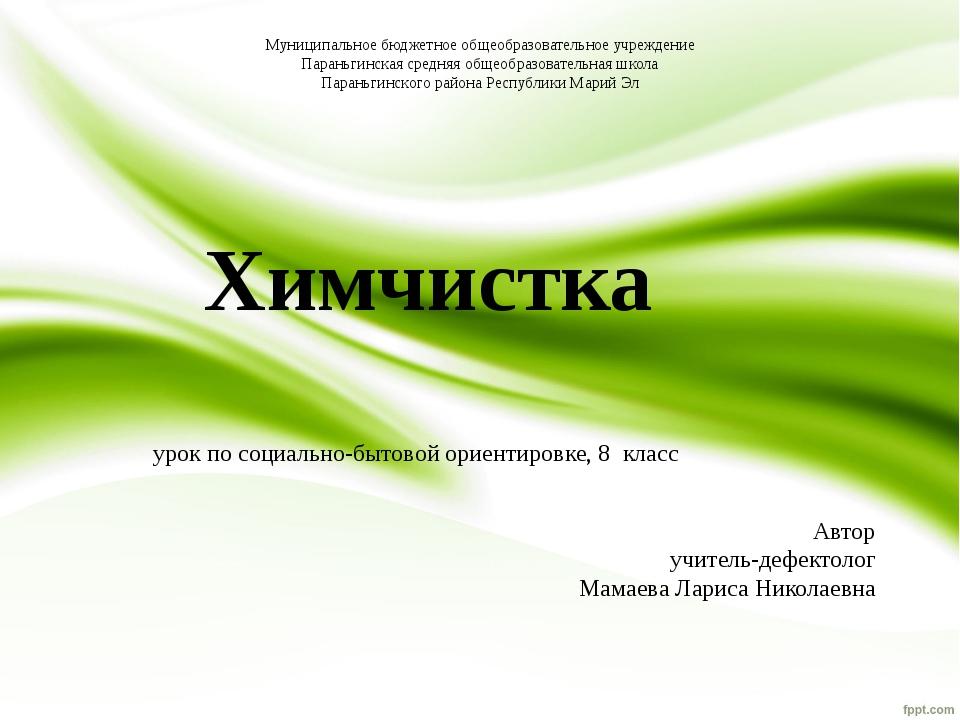 Муниципальное бюджетное общеобразовательное учреждение Параньгинская средняя...