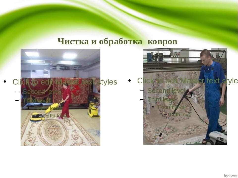 Чистка и обработка ковров