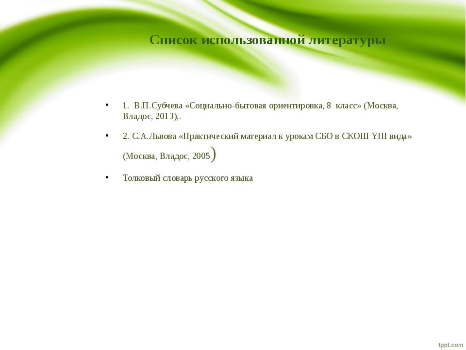 Список использованной литературы 1. В.П.Субчева «Социально-бытовая ориентиров...