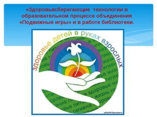 «Здоровьесберегающие технологии в образовательном процессе объединения «Подви