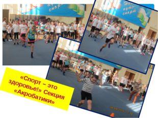 «Спорт – это здоровье!» Секция «Акробатики»