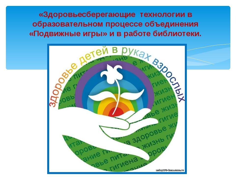 «Здоровьесберегающие технологии в образовательном процессе объединения «Подви...