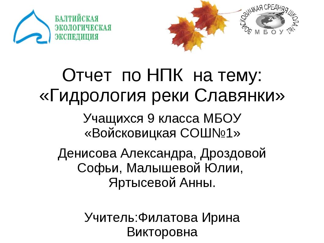 Отчет по НПК на тему: «Гидрология реки Славянки» Учащихся 9 класса МБОУ «Войс...