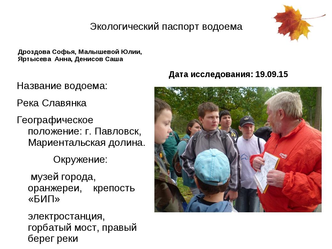 Экологический паспорт водоема Дроздова Софья, Малышевой Юлии, Яртысева Анна,...