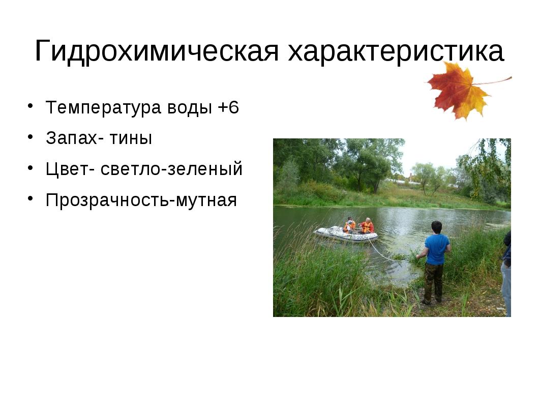 Гидрохимическая характеристика Температура воды +6 Запах- тины Цвет- светло-з...