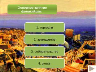 Постоянное поселение, созданное в чужой стране, - это: 1. община 2. город 3.