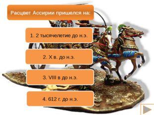 1. алфавит 2. клинопись 3. иероглифы 4. кириллицу Какую систему письма испол