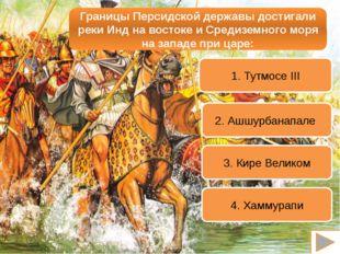 1. В 1792 г. до н.э. 2. В 612 г. до н.э. 3. В 525 г. до н.э. 4. В 221 г. до
