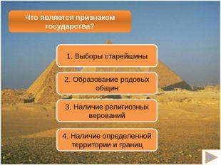 В Египте письменность возникла раньше, чем в других странах, потому, что: 1.