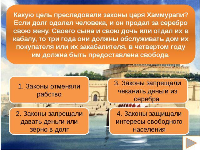 Из Финикии в древности вывозили: 1. Оливковое масло 2. шерсть 3. зерно 4. кожу