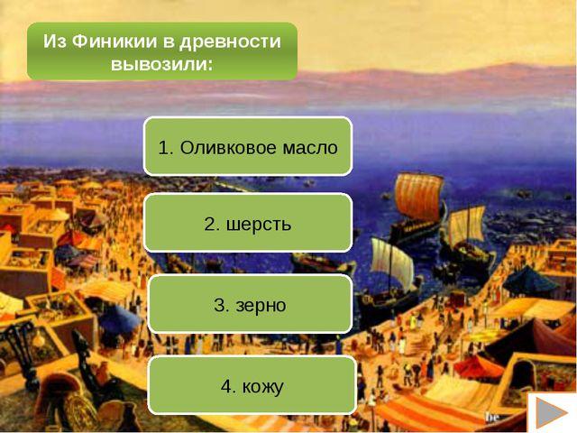 Как назывались финикийские корабли? 1. лодки 2. триеры 3. галеры 4. ладьи