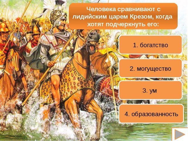 Выражение «валтасаров пир» связано с: 1. Законами царя Хаммурапи 2. Взятием...