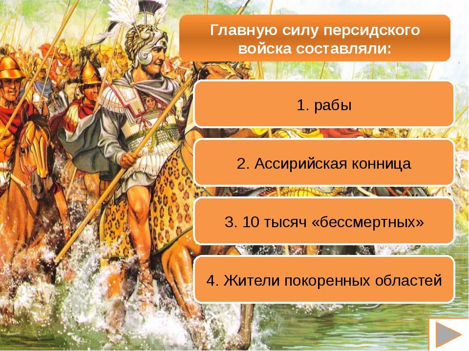 1.Установление добрососедских отношений с другими народами 2. Подавление вос...