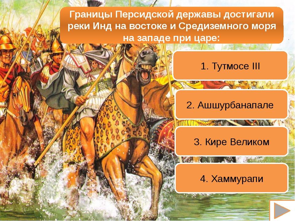 1. В 1792 г. до н.э. 2. В 612 г. до н.э. 3. В 525 г. до н.э. 4. В 221 г. до...