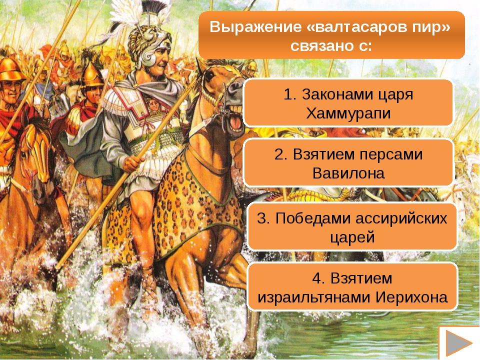 Золотая монета Дария I называлась: 1. злотый 2. дарик 3. сатрик 4. драхма