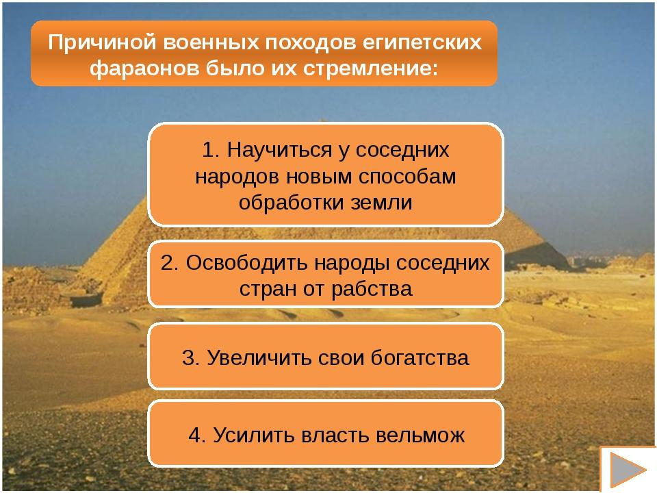Завоеванная египтянами страна, располагавшаяся за первым порогом Нила называл...