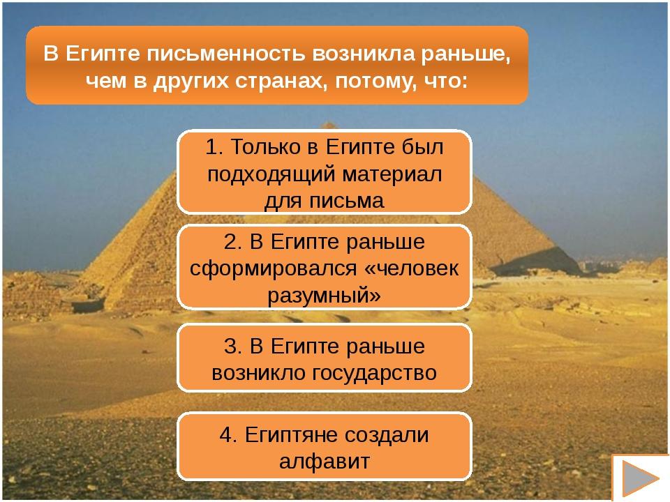 О каком сооружении египтян идет речь? Уже пять тысяч лет каждое утро я вижу б...