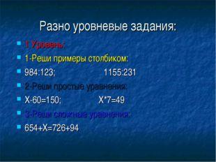 Разно уровневые задания: 1 Уровень: 1-Реши примеры столбиком: 984:123; 1155:2