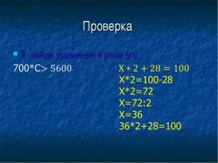 Проверка 2- найди уравнение и реши его: