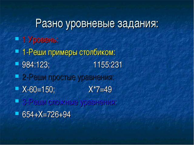 Разно уровневые задания: 1 Уровень: 1-Реши примеры столбиком: 984:123; 1155:2...