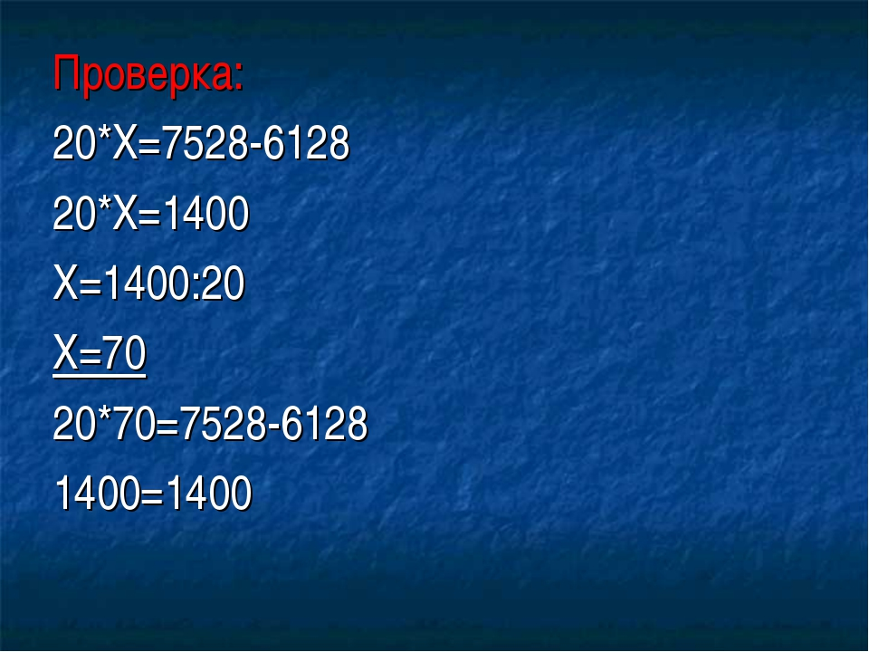 Проверка: 20*Х=7528-6128 20*Х=1400 Х=1400:20 Х=70 20*70=7528-6128 1400=1400