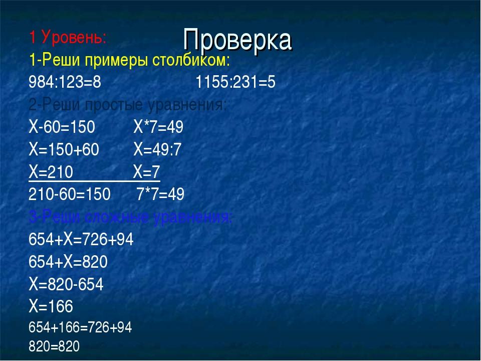 Проверка 1 Уровень: 1-Реши примеры столбиком: 984:123=8 1155:231=5 2-Реши про...