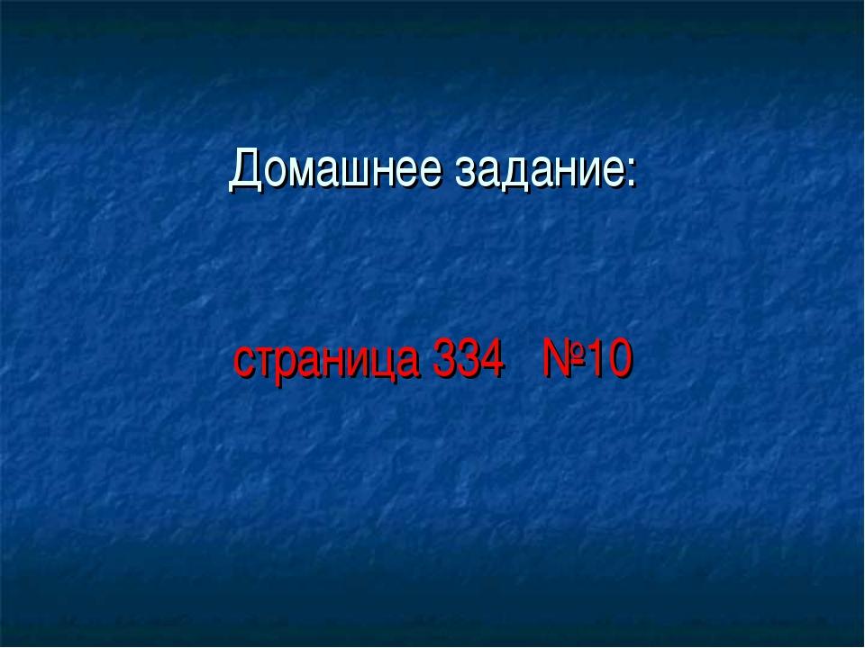 Домашнее задание: страница 334 №10