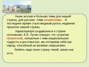 Ныне жгучая и больная тема для нашей страны, для русских -тема патриотизма .