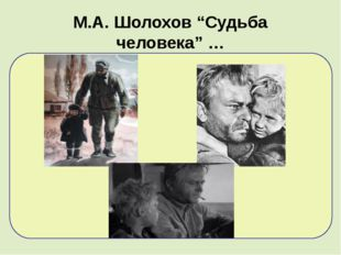 "М.А. Шолохов ""Судьба человека""…"