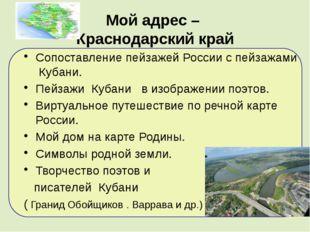 Мой адрес – Краснодарский край Сопоставление пейзажей России с пейзажами Куб