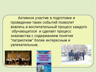 Активное участие в подготовке и проведении таких событий позволит вовлечь в