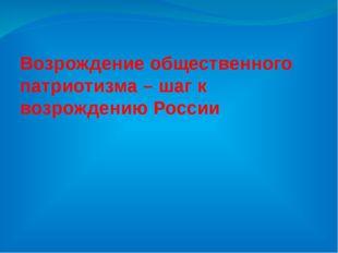 Возрождение общественного патриотизма – шаг к возрождению России