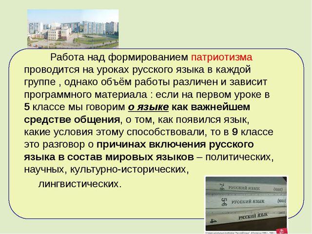 Работа над формированием патриотизма проводится на уроках русского языка в к...