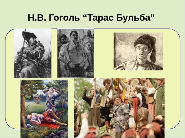 """Н.В. Гоголь """"Тарас Бульба"""""""