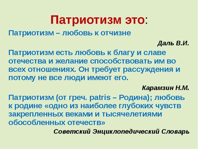 Патриотизм это: Патриотизм – любовь к отчизне Даль В.И. Патриотизм есть любов...