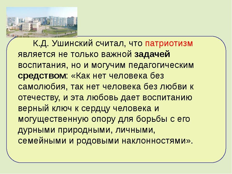 К.Д.Ушинский считал, что патриотизм является не только важной задачей воспи...