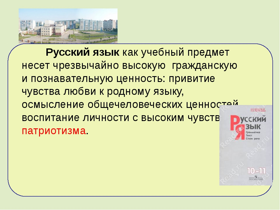 Русский языккак учебный предмет несет чрезвычайно высокую гражданскую и поз...