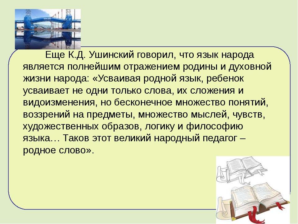 ЕщеК.Д.Ушинский говорил, что язык народа является полнейшим отражением род...